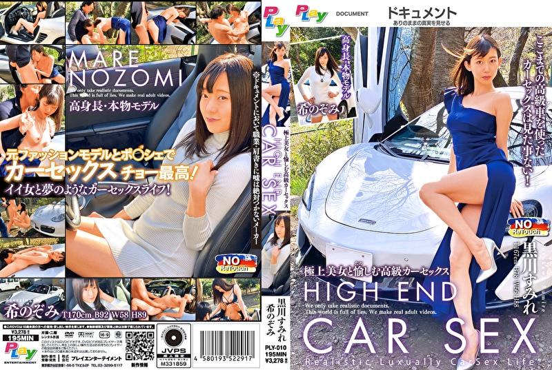 極上美女と愉しむ高級カーセックス HIGH END CAR SEX 黒川すみれ/希のぞみ,のタイトル画像