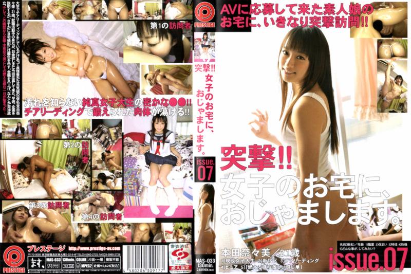 突撃!!女子のお宅に、おじゃまします。 Issue.07