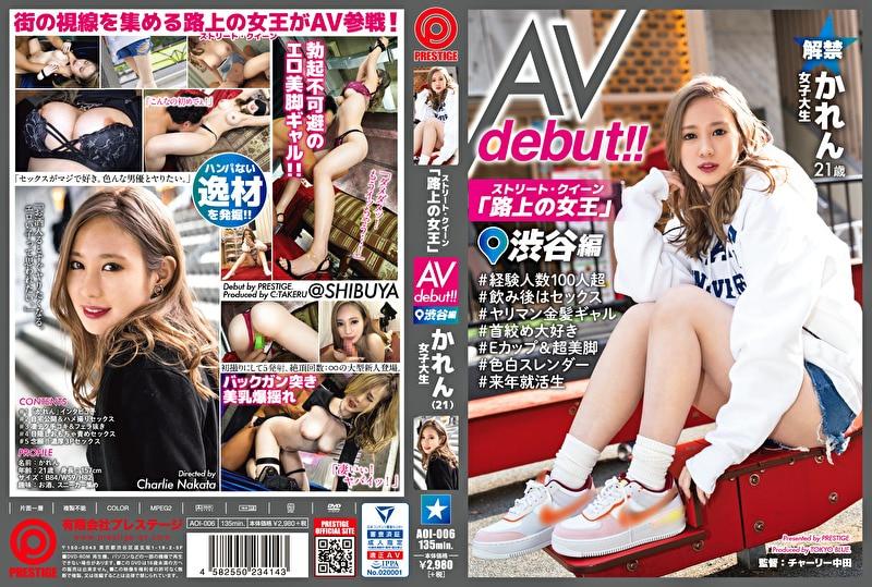 ストリート・クイーン AV debut!! かれん(21)女子大生 街の視線を集める路上の女王がAV参戦!