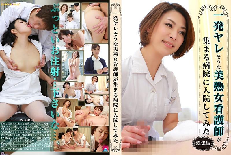 一発ヤレそうな美熟女看護師が集まる病院に入院してみた 総集編