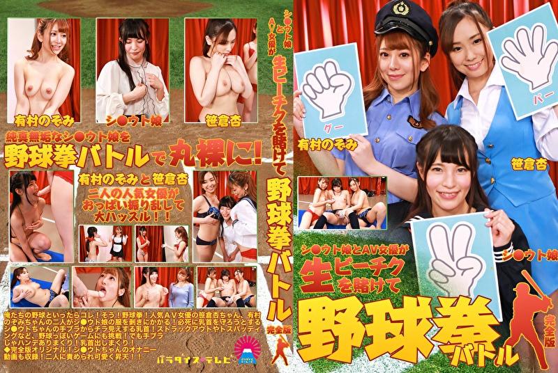 シ●ウト娘とAV女優が生ビーチクを賭けて野球拳バトル 完全版