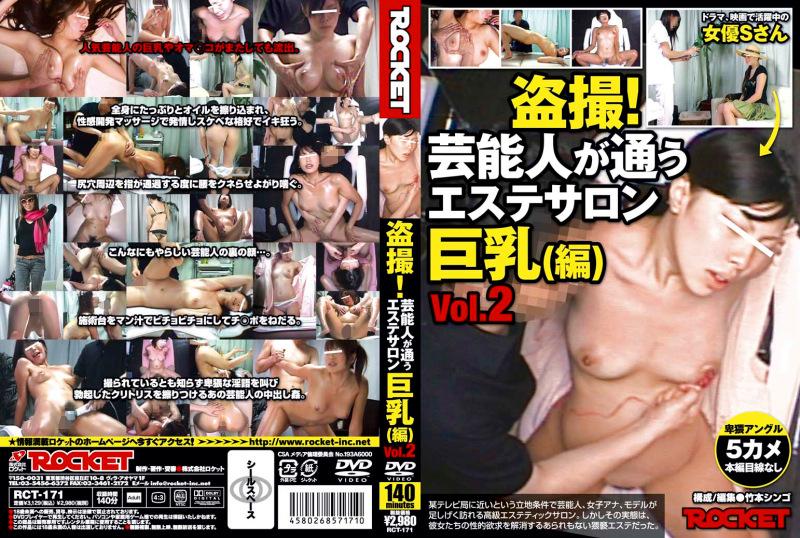 盗撮!芸能人が通うエステサロン 巨乳(編) Vol.2