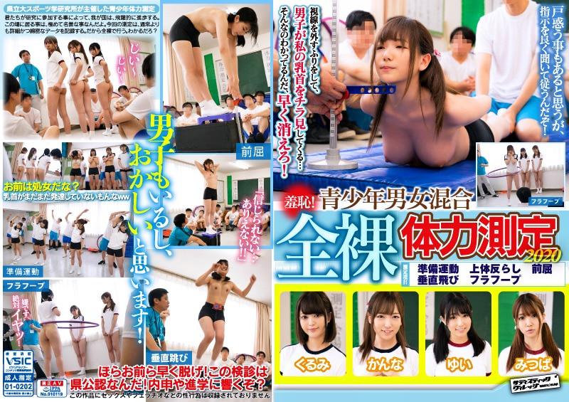 羞恥!青少年男女混合全裸体力測定 2020 1 準備運動 上体反らし 前屈 垂直飛び フラフープ