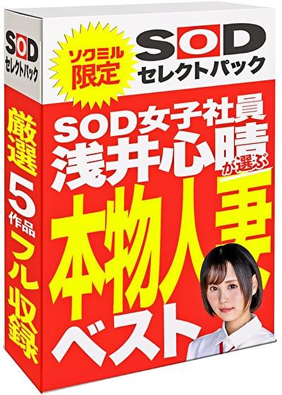 【期間限定】SOD女子社員 浅井心晴が選ぶ 本物人妻ベスト!ソクミルだけのお得な『セレクトパック』