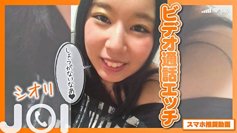 ビデオ通話エッチ JOIシオリ 【縦動画】