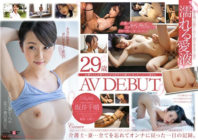 お爺ちゃんお婆ちゃんが大好きで介護士になったニコニコ奥さん 坂井千晴 29歳 AV DEBUT,のタイトル画像