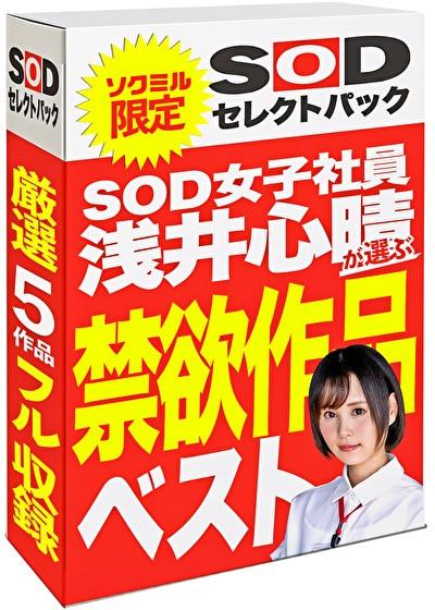 【期間限定】SOD女子社員 浅井心晴が選ぶ 禁欲作品ベスト!ソクミルだけのお得な『セレクトパック』