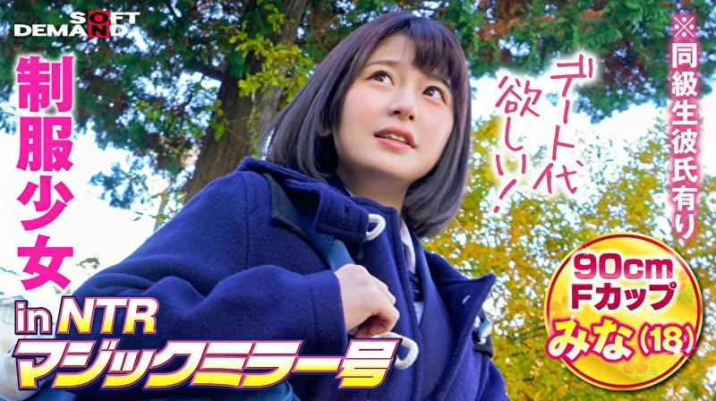 制服少女inNTRマジックミラー号みな(18)