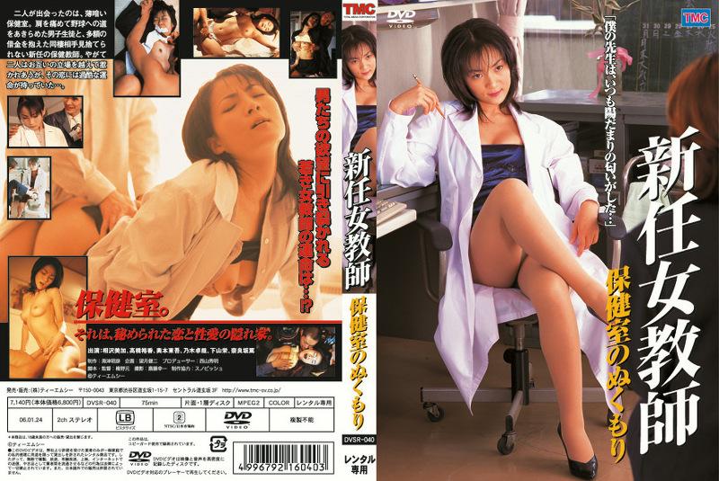 新任女教師 保健室のぬくもり