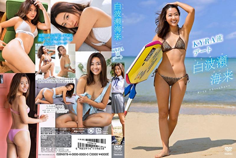 ◆白波瀬海来
