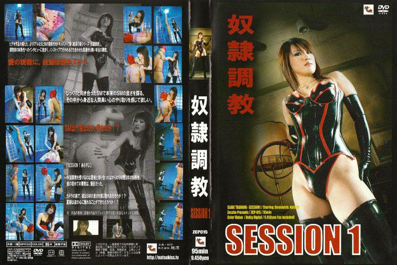 奴隷調教 SESSION1