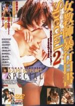 女教師暴行白書Special 2
