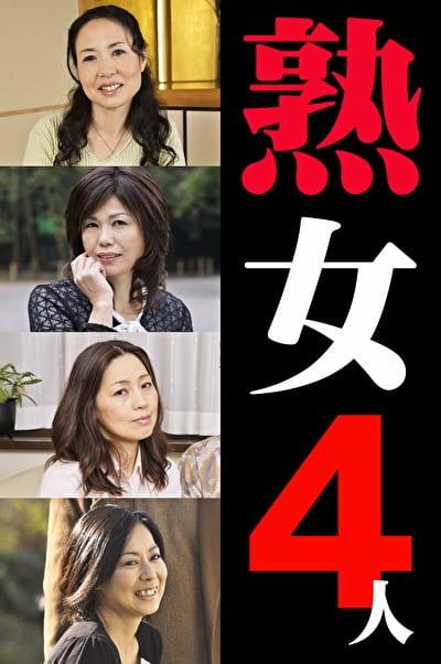 熟女4人 1