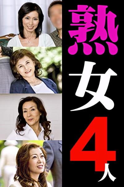 熟女4人 3