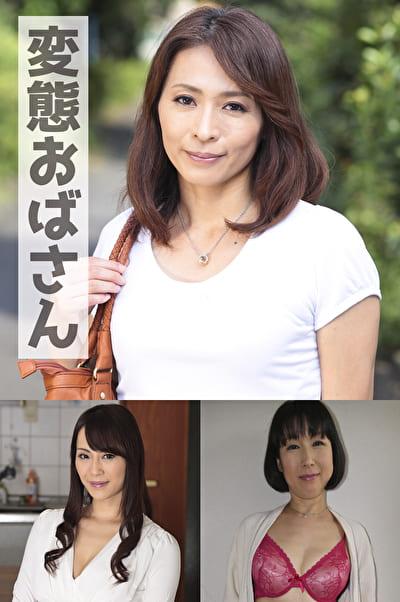 寿恵・奈々美・涼子