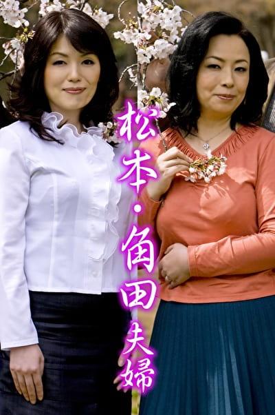 松本・角田夫婦