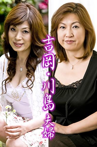吉岡・川島夫婦