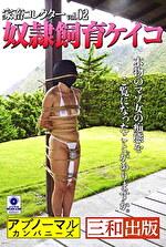 家畜コレクター vol.02 奴隷飼育ケイコ