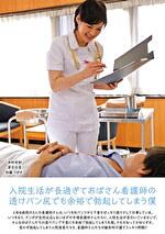 入院生活が長過ぎておばさん看護師の透けパン尻でも余裕で勃起してしまう僕