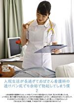 入院生活が長過ぎておばさん看護師の透けパン尻でも余裕で勃起してしまう僕 2