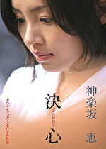 童貞放浪記より 「神楽坂恵 -決心」