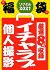 【期間限定☆ソクミル福袋 2021】 イチャラブ(個人撮影) ※2/1(月)朝10時まで