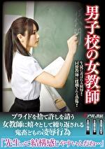 男子校の女教師
