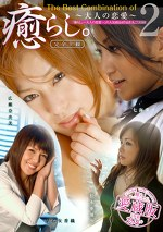 The Best Combination Of 「癒らし。~大人の恋愛~」 2 愛蔵版