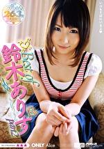 Best of 鈴木ありす part2