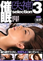 催眠[失神] selection3