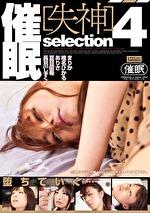 催眠[失神] selection4