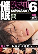 催眠[失神] selection6