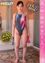 僕の妹の競泳水着 多香子 21歳 健康的なむっちりボディしたエッチな保育園の先生 1