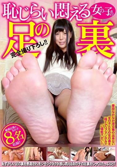 恥じらい悶える女の子の足の裏