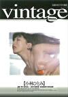 Vintage 小林ひとみ