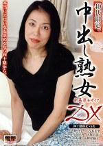 40代限定 中出し熟女DX