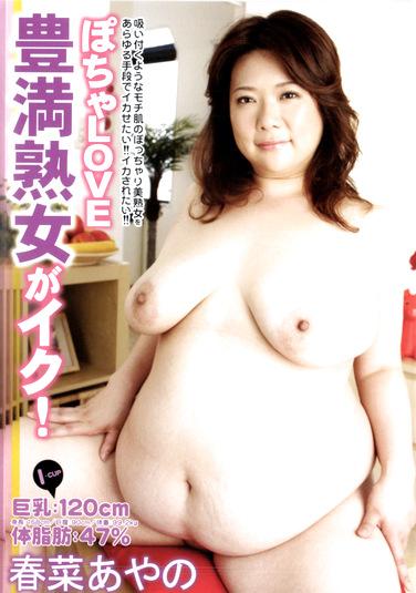 ぽちゃLOVE 豊満熟女がイク!