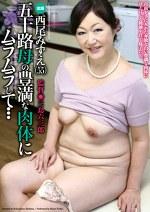 五十路母の豊満な肉体にムラムラして・・・ 西尾みずえ