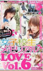 女子校生メモリアル・LOVE vol.6