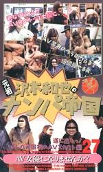 元祖沢木和也のナンパ帝国 27 AV女優になりませんか?