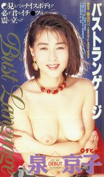 バストランゲージ 泉京子