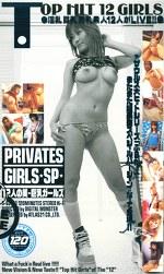 PRIVATES GIRLS★SP★ 12人の美・巨乳ガールズ