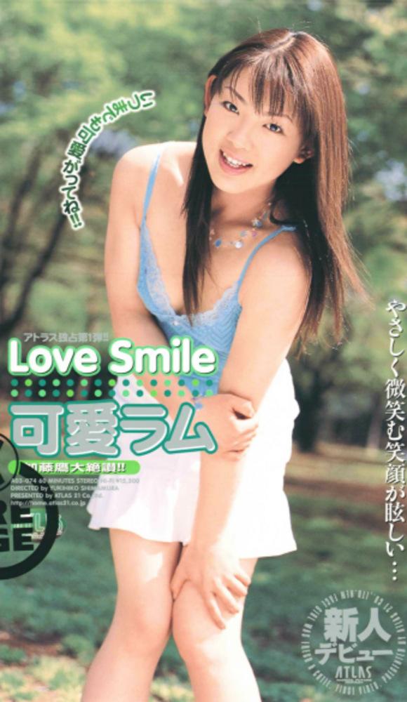 Love Smile 可愛ラム