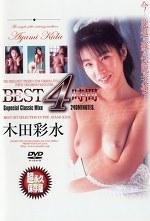 BEST4時間 木田彩水