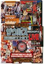 ザウルス 2004 BEST HIT LIVE