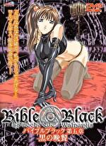 バイブルブラック 第五章 黒の晩餐