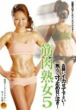 筋肉熟女5