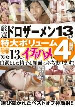 厳選ドロザーメン13連発 特大ボリューム4時間 美女13人とイチャハメして白濁とした精子を顔面にぶちまけます!