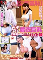 【公然羞恥】ピチピチ着衣巨乳で接客させられたバイト娘