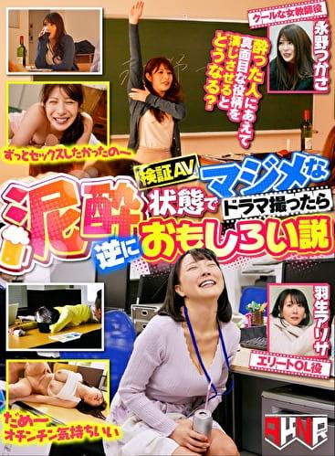 【検証AV】 泥酔状態でマジメなドラマ撮ったら逆におもしろい説